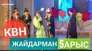 КВН Жайдарман,команда «5 арыс» Темиртау СемьяTV 2018