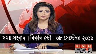 সময় সংবাদ   বিকাল ৫টা   ০৮ সেপ্টেম্বর ২০১৯   Somoy tv bulletin 5pm   Latest Bangladesh News
