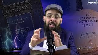הרב יעקב בן חנן - הילולת הרמח''ל הקדוש מתוך ספרו דרך עץ חיים