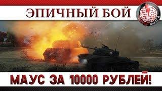 ЭПИЧНЫЙ БОЙ! МАУС ЗА 10000 РУБЛЕЙ!