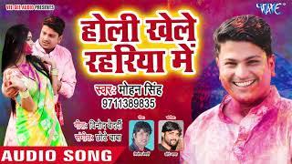 Mohan Singh का सबसे हिट होली 2019 Holi Khele Rahariya Me Bhojpuri Hit Holi Songs 2019 New