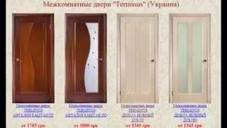 Межкомнатные Двери в Киеве - (068) 399-27-76(, 2014-06-21T12:28:20.000Z)