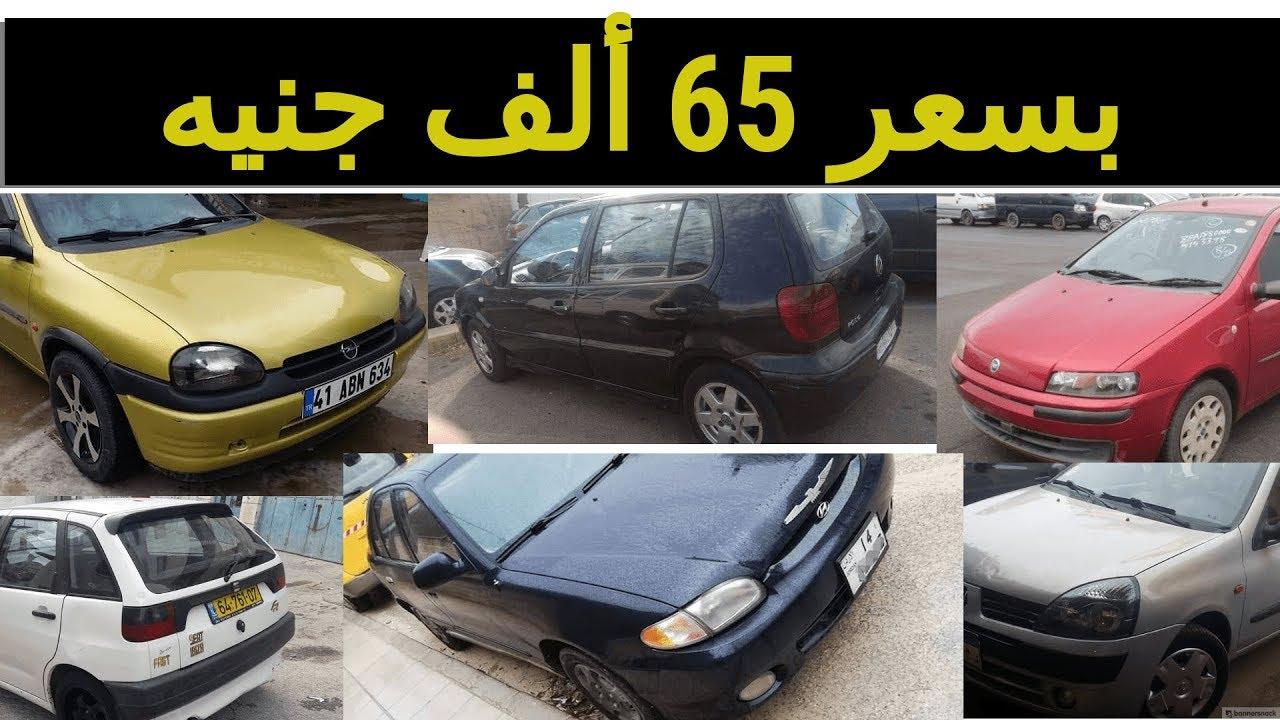 أحسن عربيات مستعملة تشتريها بمبلغ 65 ألف جنيه في مصر Youtube