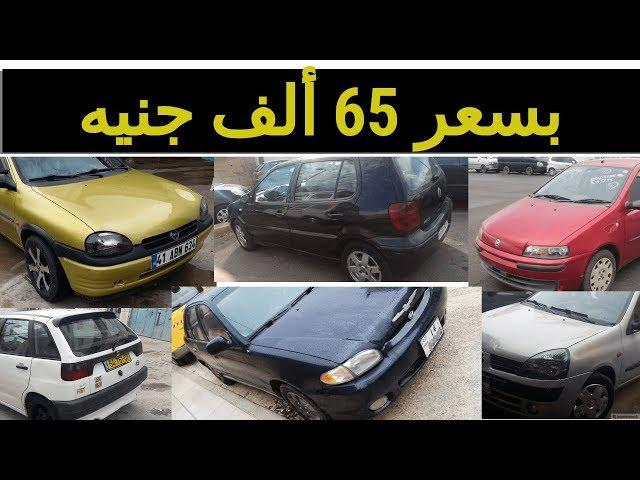 أحسن عربيات مستعملة تشتريها بمبلغ 65 ألف جنيه في مصر