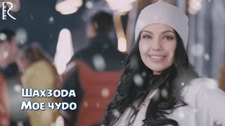 Shahzoda | Шахзода - Мое чудо (Official video)