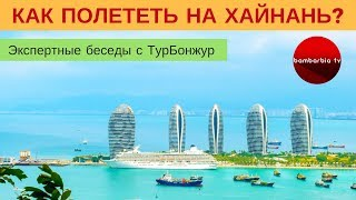 Как полететь на ХАЙНАНЬ (КИТАЙ): рейсы, виза, отзывы, советы | Экспертные беседы с ТурБонжур
