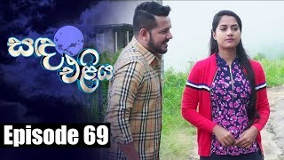 Sanda Eliya - සඳ එළිය Episode 69 | 26 - 06 - 2018 | Siyatha TV Thumbnail