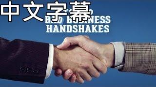 十大最糟糕的握手方式 看你中了哪幾個!? (商業人士必看!!) [中文字幕]HD1080P
