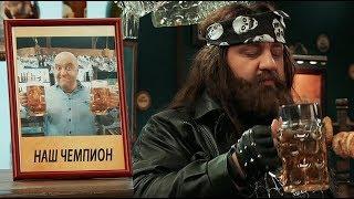 Кабанчик - чемпион бара по пиву! Блатной поставил пивной рекорд | На Троих, приколы 2019