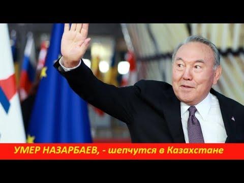 УМЕР НАЗАРБАЕВ, -