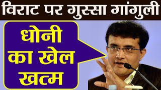 India vs England: Ms Dhoni is finished, Angry Saurav Ganguly Slams Virat Kohli । वनइंडिया हिंदी