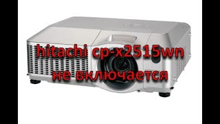проектор Hitachi CP-WX3530WN ремонт