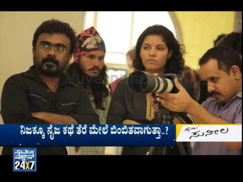 Silent Sunila Silent Sunila upcoming Kannada movie team press meet Exclusive