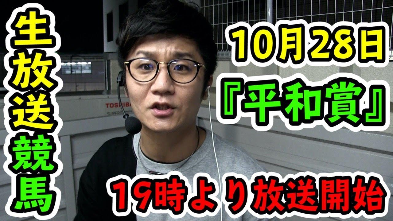 【平和賞】レース映像と共に生放送で100万円勝ちたい【日直島田の競馬time】