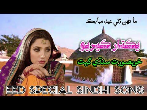 manhan-dini-eed-mubarak- -yaktar-keryo- -latest-sindhi-song