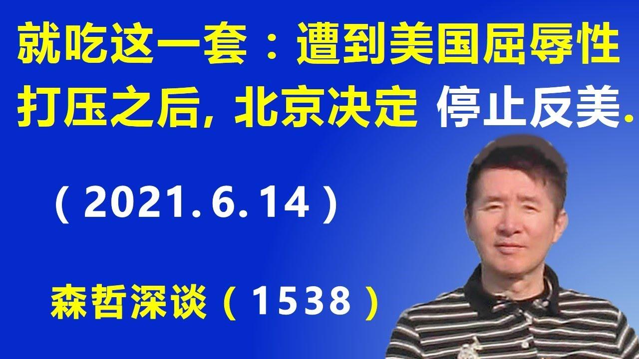 """北京就吃这一套:遭到美国和西方七国的屈辱性打压之后,北京决定""""停止反美"""".(2021.6.14)"""