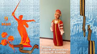 """Песня """"Катюша"""" поет Майя Терешко"""