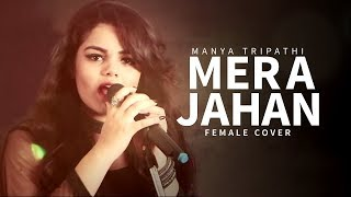 Mera Jahan - Gajendra Verma ( Female Cover By Manya Tripathi )