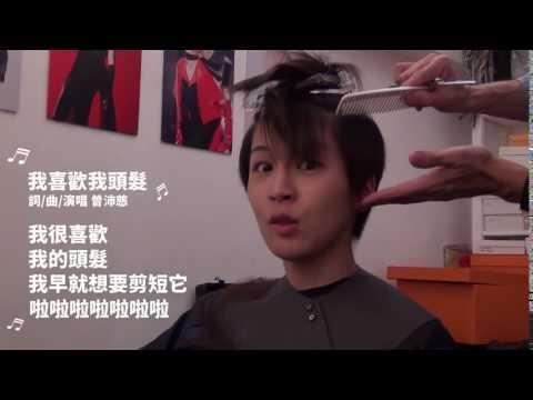 曾沛慈 Pets Tseng 即興自創曲 - 我喜歡我頭髮