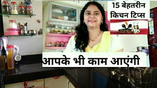 कुछ उपयोगी अनोखी किचन टिप्स  जिन्हें अक्सर लोग नहीं जानते हैं, 15 Useful Kitchen Tips & Tricks Hindi