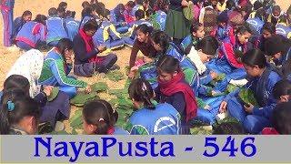 साँस्कृतिक प्रभाव, दुना र टपरी तालिम | NayaPusta - 546