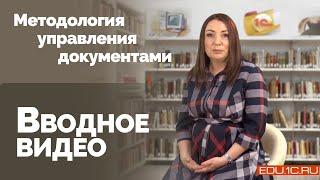 Вводный видео к курсу «1С:Методология управления документами»