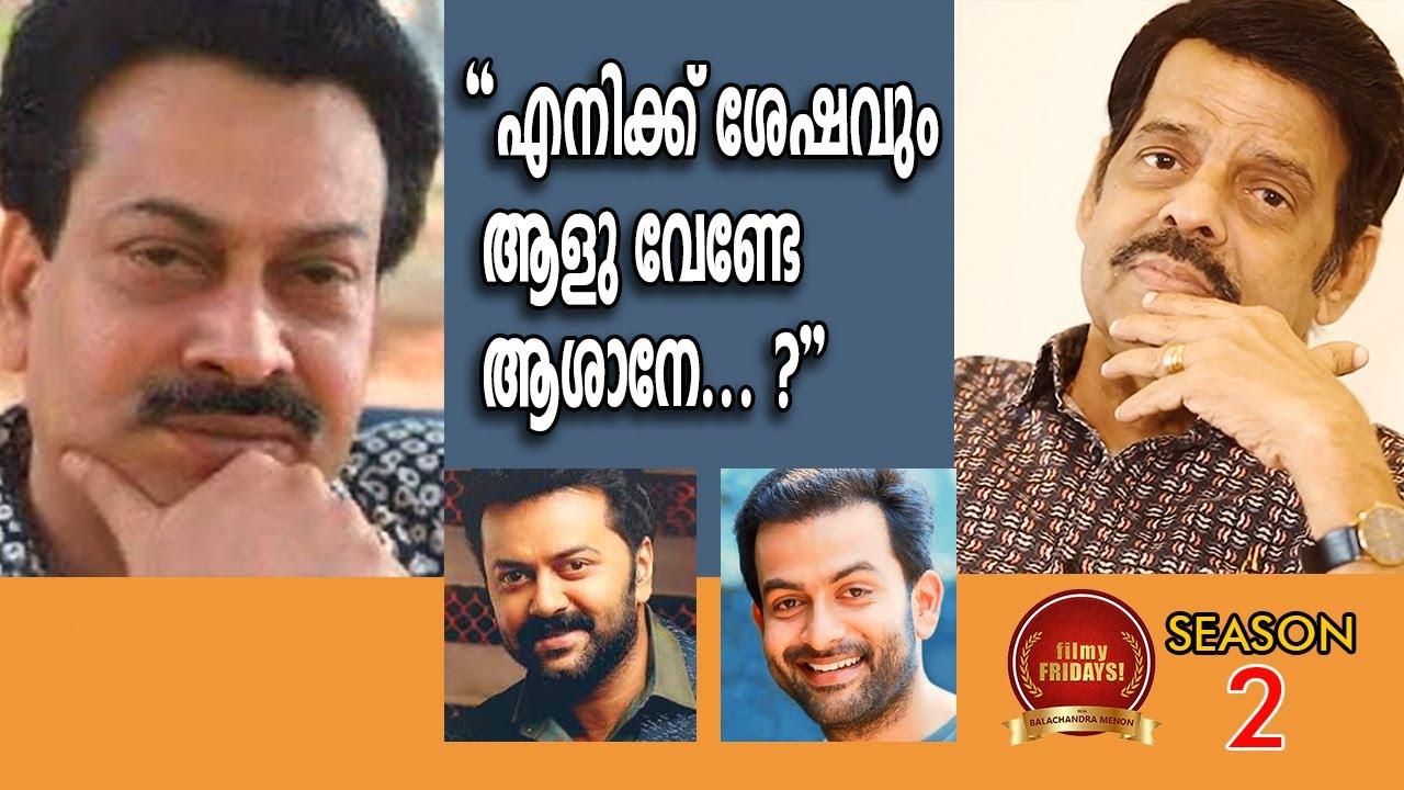 "Episode 34, ""filmy FRIDAYS!"" with Balachandra Menon - ""Enikku Sheshavum Aalu Vende...?"""