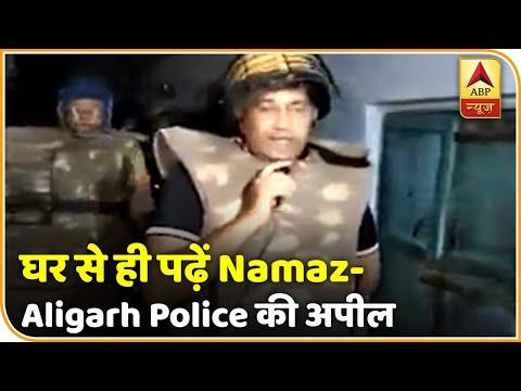 Coronavirus: Aligarh Police