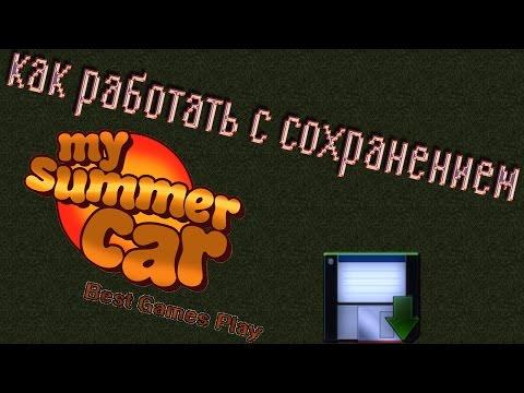My Summer Car - как установить сохранение 🔐 (Amistech) и где его найти