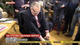 Жириновский покупает сапоги 46 размера на фабрике «Парижская Коммуна»
