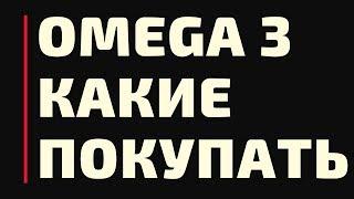 Omega 3 Рыбий Жир Какие Самые Лучшие. Зачем пить Омега 3 и как ее выбрать. Как пить omega3 дома.