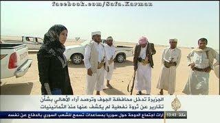 اليمن الأرض والإنسان 4 الجوف بئر النفط المخفي، إلى متى؟ صفاء كرمان