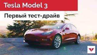Первый тест-драйв Tesla Model 3 (русские субтитры) // Tesla Model 3 Test Drive