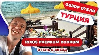 Обзор отеля Риксос Премиум Бодрум. Турция, отдых с детьми. Цены