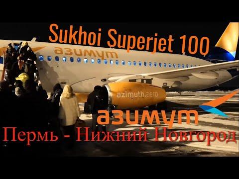 Азимутом из Перми в Нижний Новгород