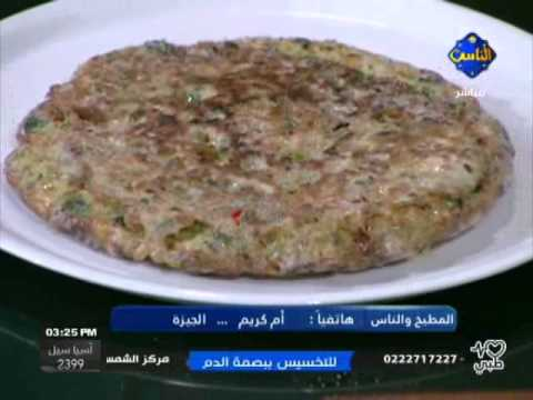 برنامج المطبخ والناس حلقة اليوم الأربعاء 5-6-2013 مع الشيف محمود عطية - قناة الناس