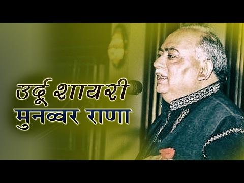 Munawwar Rana Best Shayari 2017 | Hindi Kavi Sammelan | Maa Poetry #Bismillah