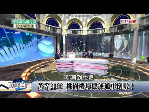 數字台灣HD135獨家專訪鄭文燦 談機場捷運 謝金河 鄭文燦