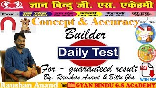 Concept \u0026 Accuracy Builder | Daily Test With Discussion | Raushan Anand \u0026 Bittu Jha  | STUDY TREND