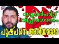 പുഷ്പനെ അറിയാമോ   Pushpane Ariyaamo   Viplavaganangal Malayalam
