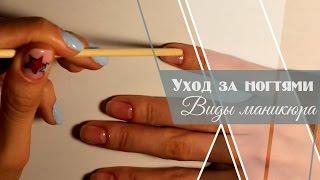 Уход за ногтями|Как сделать маникюр дома|Европейский (необрезной) и обрезной маникюр