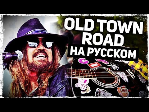 Old Town Road - Перевод на русском (Lil Nas X, Billy Ray Cyrus)(Acoustic Cover) от Музыкант вещает