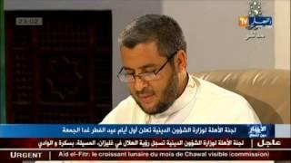 لجنة الأهلة لوزارة الشؤون الدينية تعلن أول أيام عيد الفطر غدا الجمعة