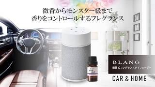 微香からモンスター級まで、香りをコントロールできるフレグランス    blang フレグランス ディフューザー USB電源 カーメイト thumbnail