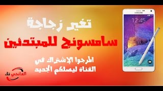 how to replace screen glass only on galaxy s4 mini by fathi tech