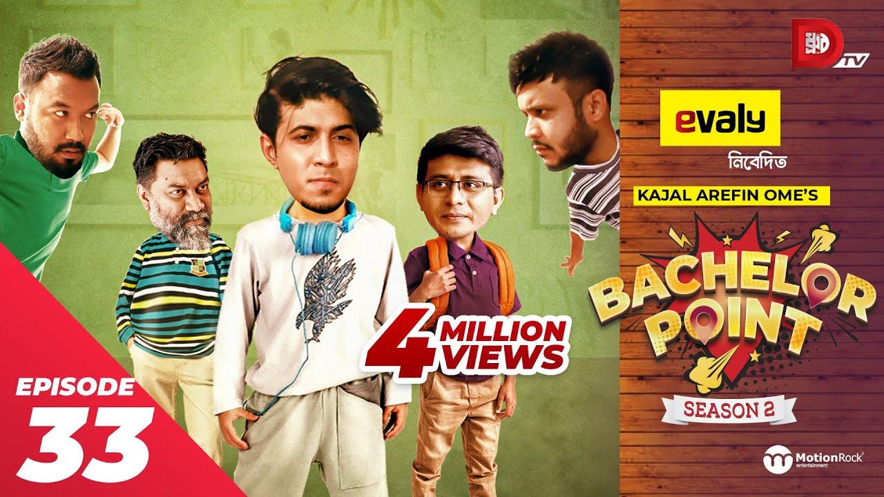 Bachelor Point | Season 2 | EPISODE- 33 | Kajal Arefin Ome | Dhruba Tv Drama Serial