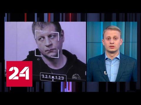 Александр Емельяненко арестован на семь суток - Россия 24