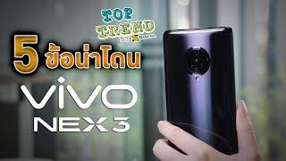 5 ความเจ๋ง Vivo NEX 3 เรือธงตัวท็อป สเปคโหด