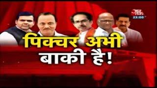 Maharashtra Politics: पिक्चर अभी बाकी है !   Aajtak Special