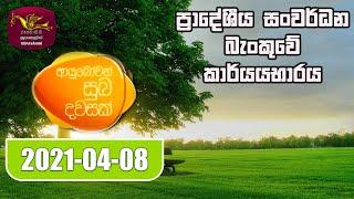 Ayubowan  Suba Dawasak | 2021-04-08 |Rupavahini Thumbnail